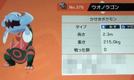 ポケモン剣盾 化石ポケモン