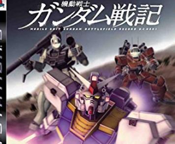 ガンダムゲー最高傑作が「ガンダム戦記(PS2)」という風潮