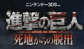 3DS「進撃の巨人 死地からの脱出」 PV第2弾が公開!