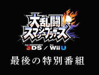 12月16日(水)AM7時より「スマブラ for 3DS/WiiU 最後の特別番組」を世界同時放映