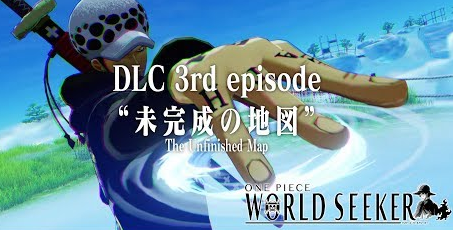PS4「ワンピースワールドシーカー」 DLC追加エピソード第3弾『未完成の地図』PVが公開!