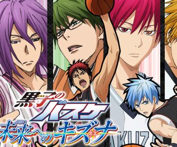3DS「黒子のバスケ 未来へのキズナ」 公式サイトが正式オープン!発売は来年の3/26