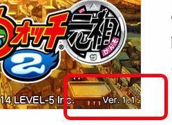 「妖怪ウォッチ2 元祖/本家」 発売日当日(明日)に更新データ配信! DL版は適用済み