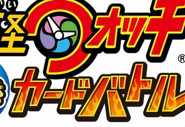 品切れ必至!? シリーズ初TCG 「妖怪ウォッチ とりつきカードバトル」 5月2日発売!