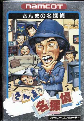 さんまの名探偵 (4)