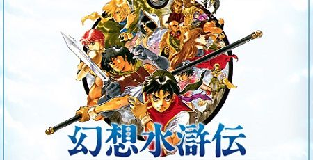 【朗報】コナミ、2014年から更新をやめていた「幻想水滸伝公式サイト」をリニューアル