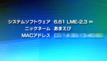 【PSP 完全ハック】 CFW導入不可能な後期モデルPSPで電源を切っても導入状態を継続させる方法解説 『CFW6.61 LIME ∞』