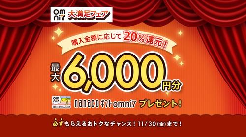 【お得な大チャンス】セブンネットで最大6000円分の20%還元フェアを開催中!11月30日(金)まで