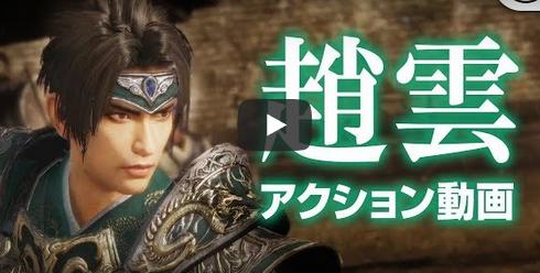 PS4「真・三國無双8」 趙雲、程普、辛憲英のアクション動画が公開!