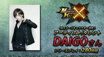 3DS「モンスターハンタークロス」 実機プレイ動画が公開!ゲームのイメージキャラクターにDAIGOさんの起用が決定!!
