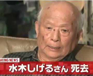 【訃報】 「ゲゲゲの鬼太郎」 漫画界の巨匠 水木しげるさんが死去 93歳