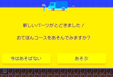 「スーパーマリオメーカー」 購入初日では使えない新パーツ、WiiU本体の日付変更で全て遊べる裏ワザが発覚!!
