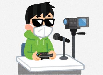 ゲーム実況者の収入がそのゲーム製作に携わったクリエイターより多い問題