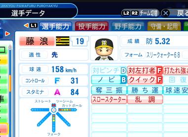 【悲報】パワプロの藤浪晋太郎さん、アプデでコントロールが11になる