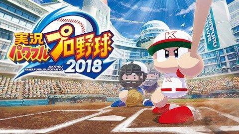 【朗報】パワプロ2018、神アップデート きたあああぁぁぁっ!!