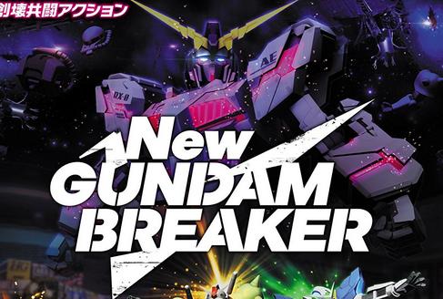 【衝撃】「New ガンダムブレイカー」、Amazonでなんと新品220円まで下がるwwww