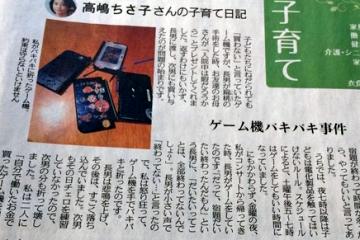 【悲報】バイオリニストの高嶋ちさ子さん、しつけのため息子の3DSを発狂してバキバキに破壊→批判殺到