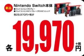 【驚愕】Switch本体 新品19,970円で投げ売りwwww