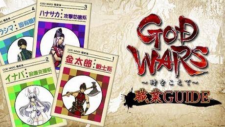 PS4/PSV 「GOD WARS ~時をこえて~」 PV『職業GUIDE』篇公開!