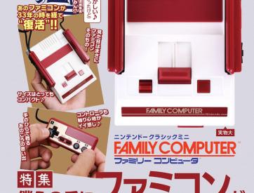 ファミコンミニ、本日発売!「やっぱりコントローラー小っちゃすぎ」 マーヤ「予約完売!PS4Proなら在庫あります」