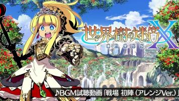 3DS「世界樹の迷宮X(クロス) 」本日発売!BGM試聴動画『戦場初陣(アレンジVer.)』が公開!
