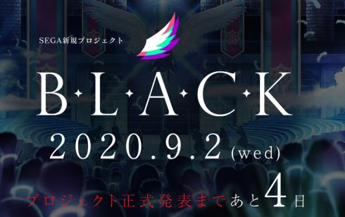 【朗報】セガ新プロジェクト「B.L.A.C.K」始動!サクラ ソシャゲか