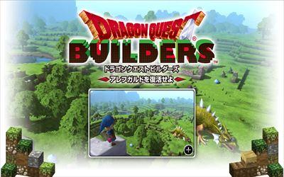 「ドラゴンクエストビルダーズ」のマップはWii U版「マインクラフト」の二倍の広さ