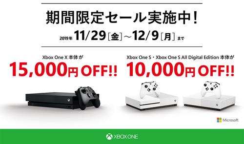 【朗報】日本MSがXboxOne本体セールをひっそりと開催 Xbox One Xが15,000円OFF、Xbox One Sも10,000円OFFの大チャンス!!