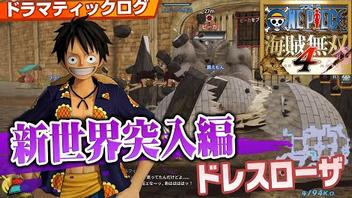 Switch/PS4「ワンピース海賊無双4」ストーリー紹介動画「新世界突入編ドレスローザ」「ワノ国編」が公開!