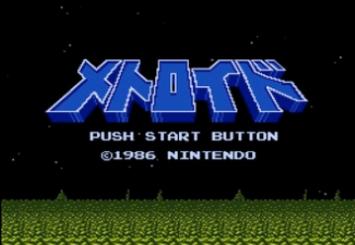 「Nintendo Switch Online」で配信中の『メトロイド』が難しすぎるwww!!
