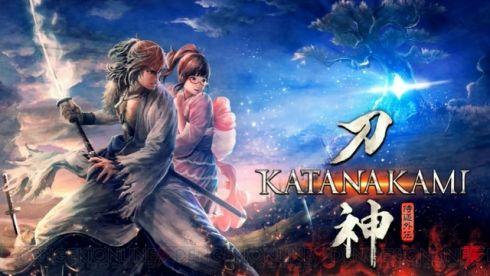 Switch/PS4「侍道外伝 KATANAKAMI」 堂島&七海のスペシャルゲーム紹介ムービーが公開!