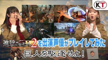 「進撃の巨人2」出演声優たちによるプレイ動画 第1弾が公開!