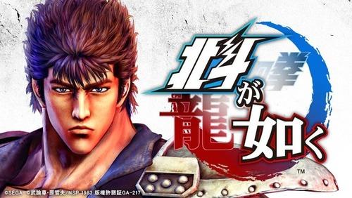 PS4「北斗が如く」 主要キャストスペシャルインタビュー動画第1弾が公開!