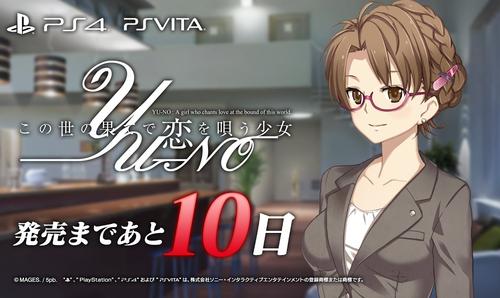 PS4/Vita「この世の果てで恋を唄う少女YU-NO」 カウントダウンムービーが公開