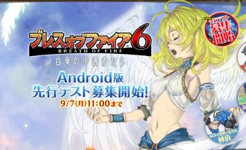 「ブレス オブ ファイア 6」 Android版先行テスト募集開始!バトル紹介ムービーが公開!!