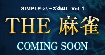 PS4 「SIMPLEシリーズG4U Vol.1 THE 麻雀」 シリーズ初のフルハイビジョン映像に対応、オンライン4人対戦も!11/27発売、予約開始!!
