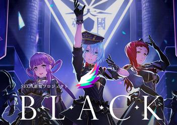 【朗報】セガ、新プロジェクト「B.L.A.C.K.」を始動!!
