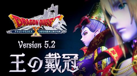「ドラゴンクエスト10」 大型アップデートversion5.2 予告映像が公開!