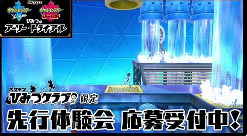 【速報】「ポケモン ソード・シールド」体験版きたああぁぁっ!!!