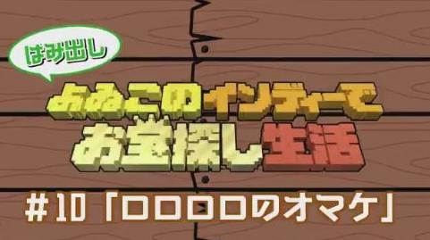 【本編未公開】はみ出しよゐンディー「#10 ロロロロのオマケ」が公開!