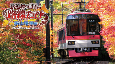 【鉄たび】Switch/PS4「鉄道にっぽん!路線たび 叡山電車編」現役運転士さんが実際にプレイする動画が公開、リアルな再現度を確認!!