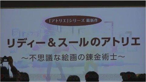 【速報】「リディー&スールのアトリエ」 8月10日情報解禁!!