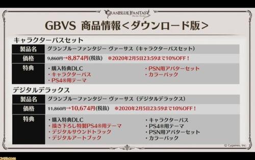 グラブル VS (6)