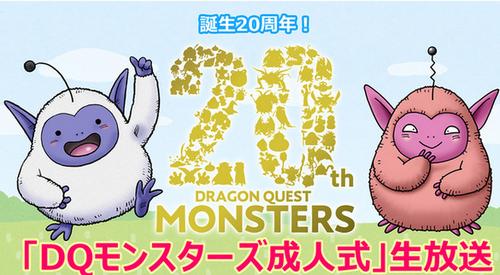 【噂】11/6に「ドラゴンクエストモンスターズ」新作発表か!?