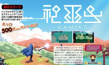 ニンテンドースイッチ 「神巫女-カミコ-」 ワンコインで遊べる新作アクション、4月配信!
