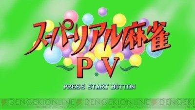 【速報】PS Vita「スーパーリアル麻雀PV」発売決定たあああぁぁっ!! メーカーは…あれ?