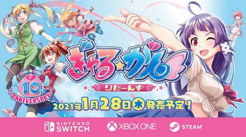 【ポリコレ】「ぎゃる☆がんりたーんず」 XBOX版が発売中止、Switch版は2021年1月28日問題なく発売