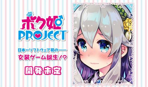 【朗報】日本一ソフトウェア、男の娘ゲーム「ボク姫PROJECT」をSwitch/PS4マルチで発売決定!!