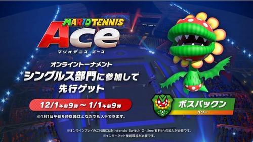 Switch「マリオテニスace」 『ボスパックン』&『ヘイホー』紹介ムービーが公開!