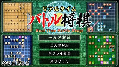 【話題】ターン制を廃止した新感覚将棋ゲーム「リアルタイムバトル将棋」が早くも話題!Nintendo Switchにて3/14配信!!